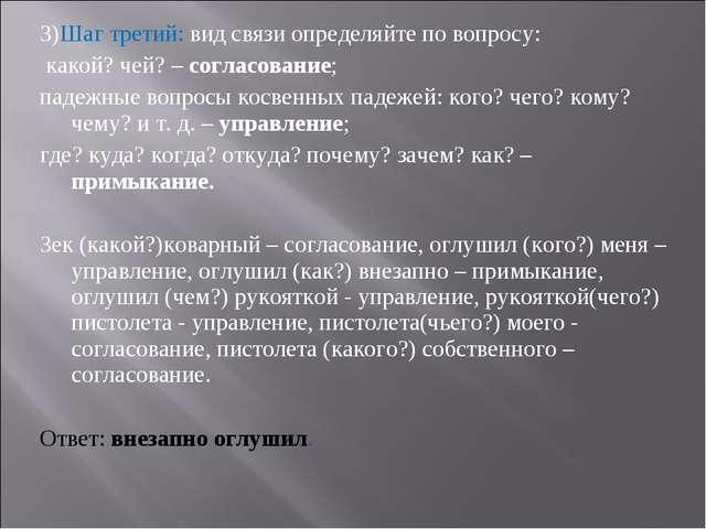 3)Шаг третий: вид связи определяйте по вопросу: какой? чей? – согласование; п...