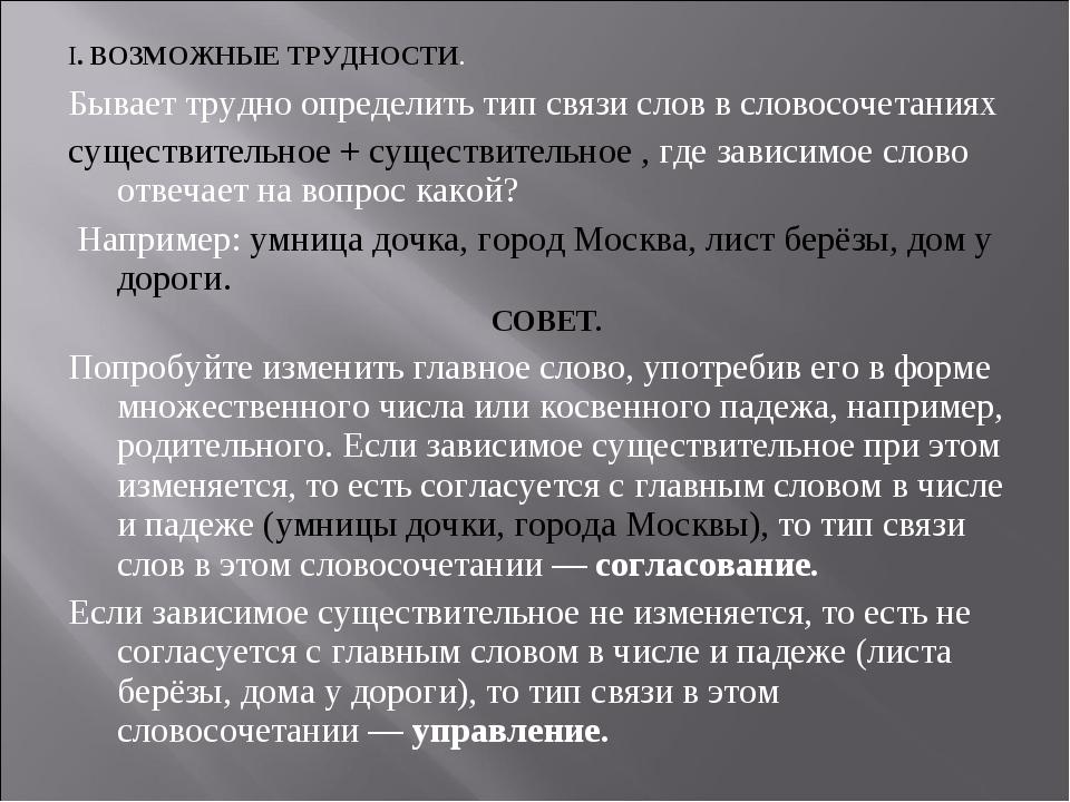 I. ВОЗМОЖНЫЕ ТРУДНОСТИ. Бывает трудно определить тип связи слов в словосочета...