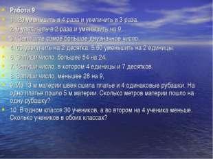Работа 9 1 . 20 уменьшить в 4 раза и увеличить в 3 раза. 2. 9 увеличить в 2 р