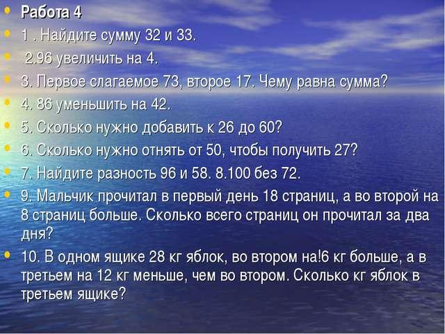 Работа 4 1 . Найдите сумму 32 и 33. 2.96 увеличить на 4. 3. Первое слагаемое...