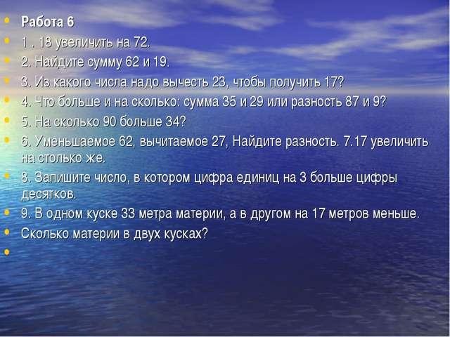 Работа 6 1 . 18 увеличить на 72. 2. Найдите сумму 62 и 19. 3. Из какого числа...