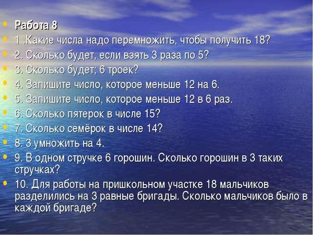 Работа 8 1 .Какие числа надо перемножить, чтобы получить 18? 2. Сколько будет...
