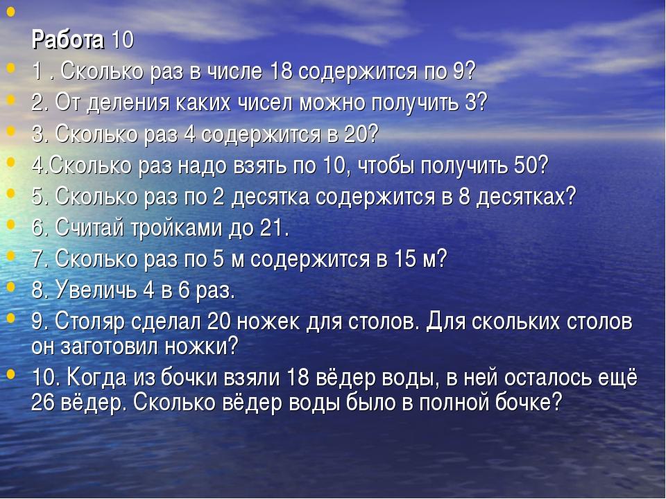 Работа10 1 . Сколько раз в числе 18 содержится по 9? 2. От деления каких чи...