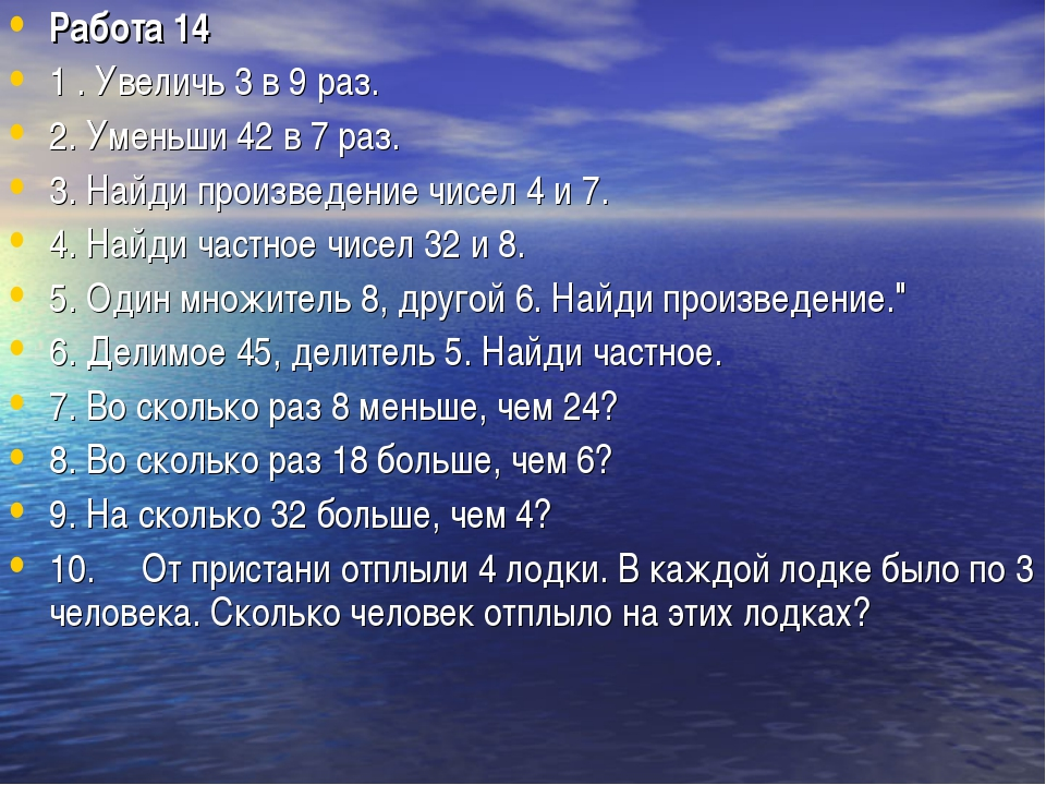 Работа 14 1 . Увеличь 3 в 9 раз. 2. Уменьши 42 в 7 раз. 3. Найди произведение...