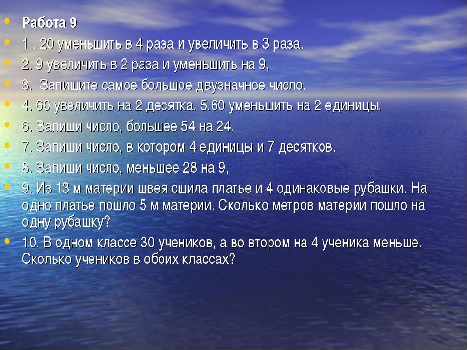 Работа 9 1 . 20 уменьшить в 4 раза и увеличить в 3 раза. 2. 9 увеличить в 2 р...