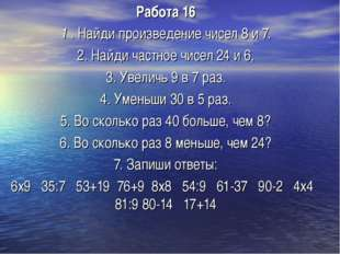 Работа 16 1 .Найди произведение чисел 8 и 7. 2. Найди частное чисел 24 и 6,