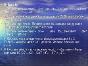 Работа 30 1. Запиши только ответы: 36:4 3x8 21:7 9x2 6x1 24:6 6x3 7x4 1