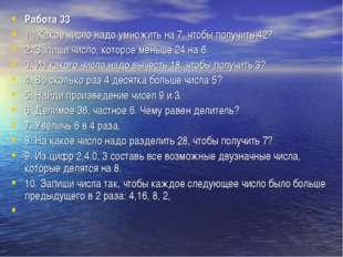Работа 33 1 . Какое число надо умножить на 7, чтобы получить 42? 2. Запиши чи