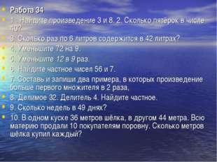 Работа 34 1 . Найдите произведение 3 и 8. 2. Сколько пятёрок в числе 40? 3. С