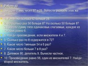 Работа 40 Вычисли сумму чисел 67 и 25. Вычисли разность этих же чисел. 1. Узн