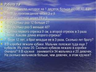 Работа19 1.Запиши число, которое на 1 десяток больше 27,-38,40, 6,91. 2. Най