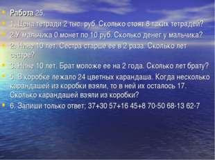 Работа25. 1. Цена тетради 2 тыс. руб. Сколько стоят 8 таких тетрадей? 2.У ма