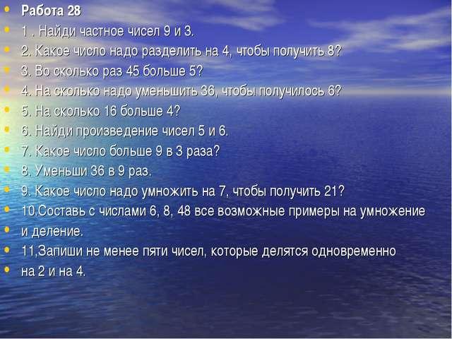 Работа 28 1 . Найди частное чисел 9 и 3. 2. Какое число надо разделить на 4,...