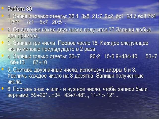Работа 30 1. Запиши только ответы: 36:4 3x8 21:7 9x2 6x1 24:6 6x3 7x4 1...