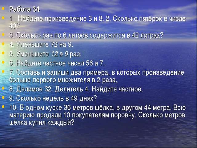 Работа 34 1 . Найдите произведение 3 и 8. 2. Сколько пятёрок в числе 40? 3. С...