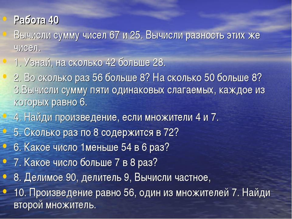 Работа 40 Вычисли сумму чисел 67 и 25. Вычисли разность этих же чисел. 1. Узн...