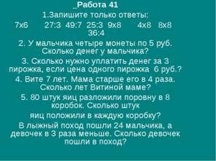 _Работа 41 1.3апишите только ответы: 7x6    27:3 49:7 25:3 9x8    4x