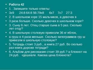 Работа 42 1 . Запишите только ответы: 3x9   24:8 64:8 56:79x8   6x7