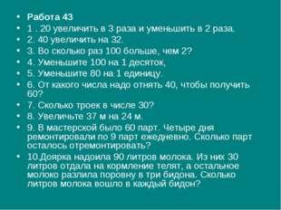 Работа 43 1 . 20 увеличить в 3 раза и уменьшить в 2 раза. 2. 40 увеличить на