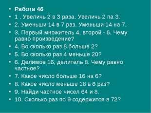 Работа 46 1 . Увеличь 2 в 3 раза. Увеличь 2 па 3. 2. Уменьши 14 в 7 раз. Умен
