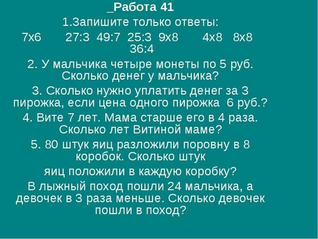 _Работа 41 1.3апишите только ответы: 7x6    27:3 49:7 25:3 9x8    4x...
