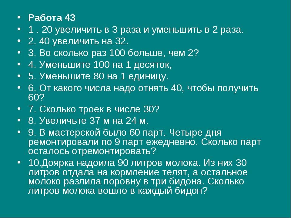 Работа 43 1 . 20 увеличить в 3 раза и уменьшить в 2 раза. 2. 40 увеличить на...