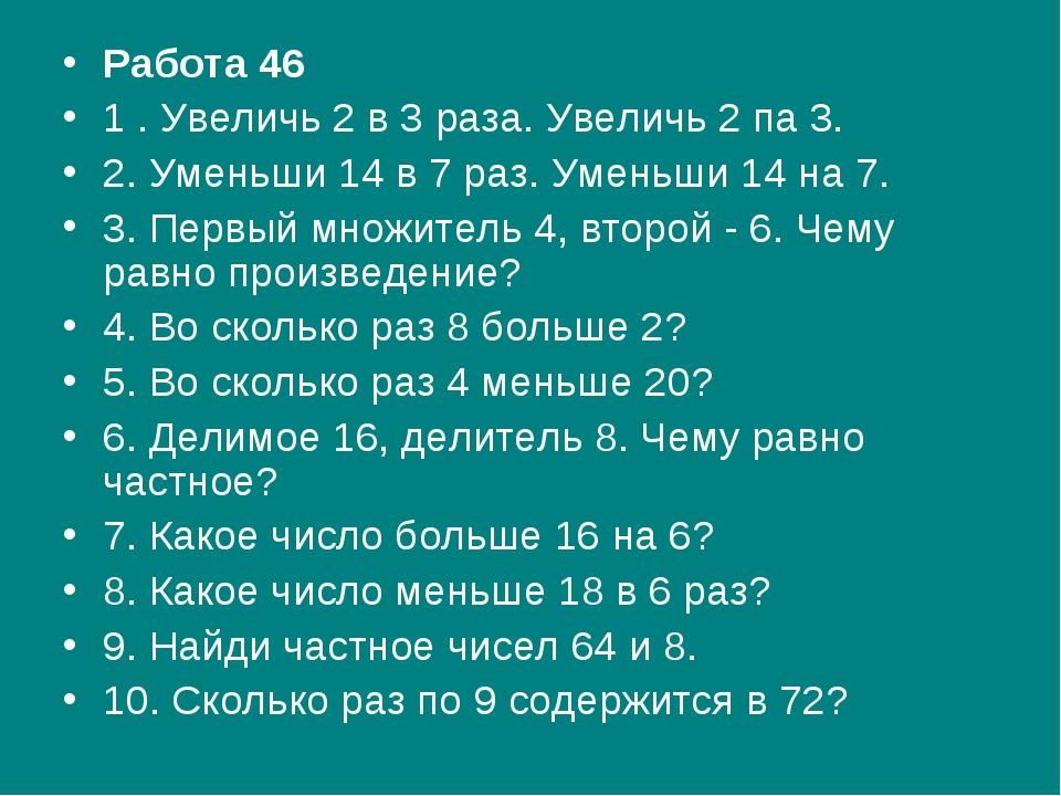 Работа 46 1 . Увеличь 2 в 3 раза. Увеличь 2 па 3. 2. Уменьши 14 в 7 раз. Умен...