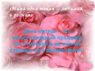 День матери – это международный праздник. Он отмечается во многих странах, н