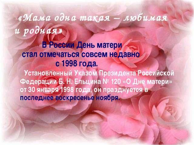 «Мама одна такая – любимая и родная» В России День матери стал отмечаться со...