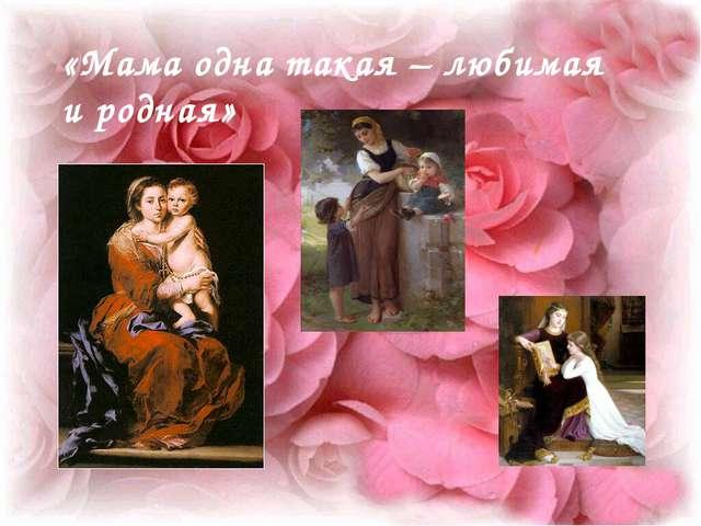 «Мама одна такая – любимая и родная»