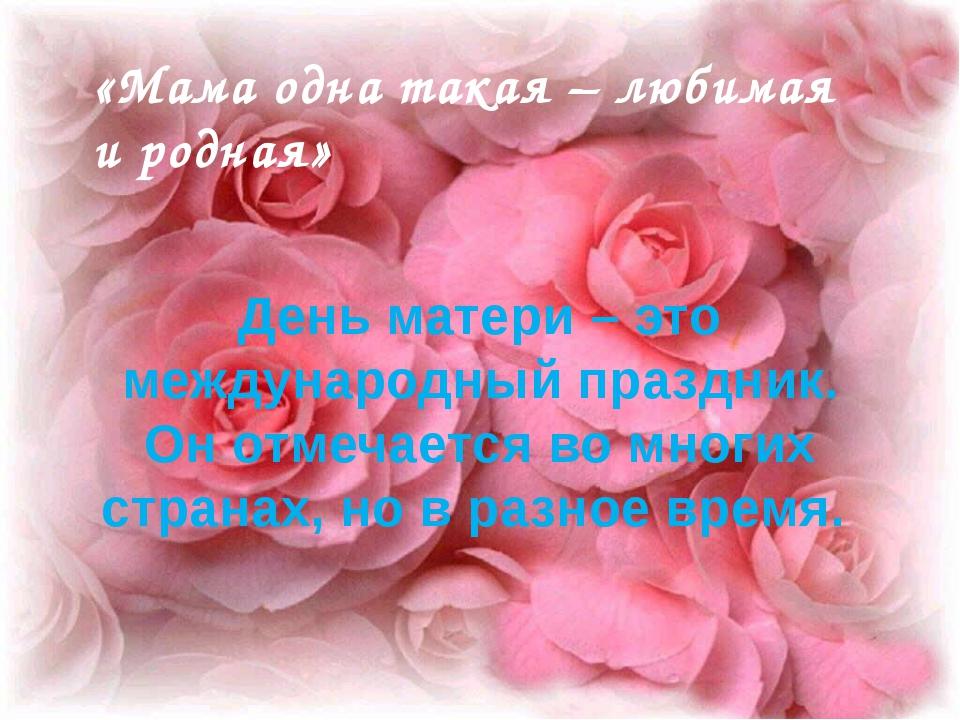 День матери – это международный праздник. Он отмечается во многих странах, н...