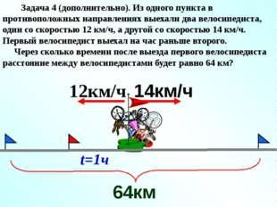 Решение: 64 - 12 = 52 (км) – путь, пройденный двумя велосипедистами вместе пр