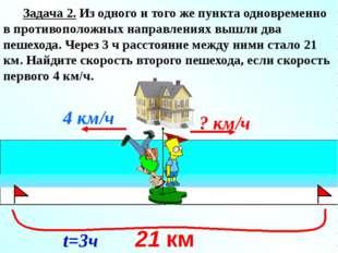 Решение: 21 : 3 = 7 (км/ч) - скорость удаления пешеходов; 7 – 4 = 3 (км/ч) –