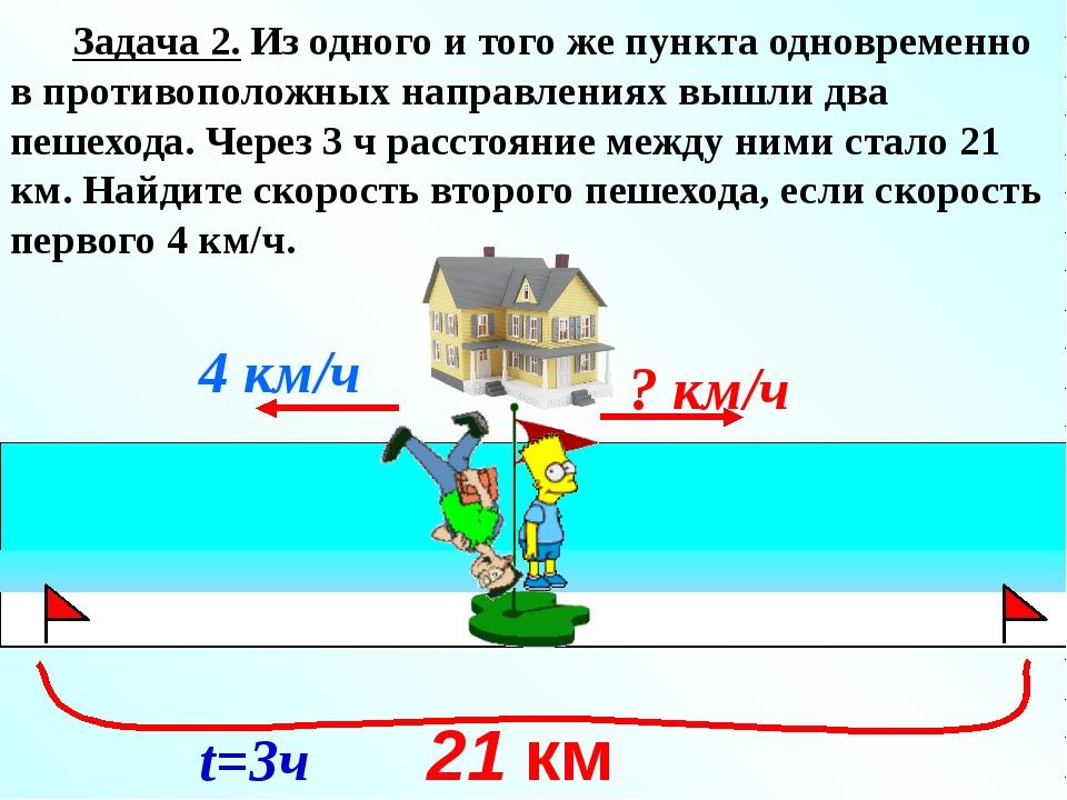 Решение: 21 : 3 = 7 (км/ч) - скорость удаления пешеходов; 7 – 4 = 3 (км/ч) –...
