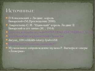 П Ковалевский « Людвиг, король Баварский»(М.Просвещение 2000) Лаврентьева С.