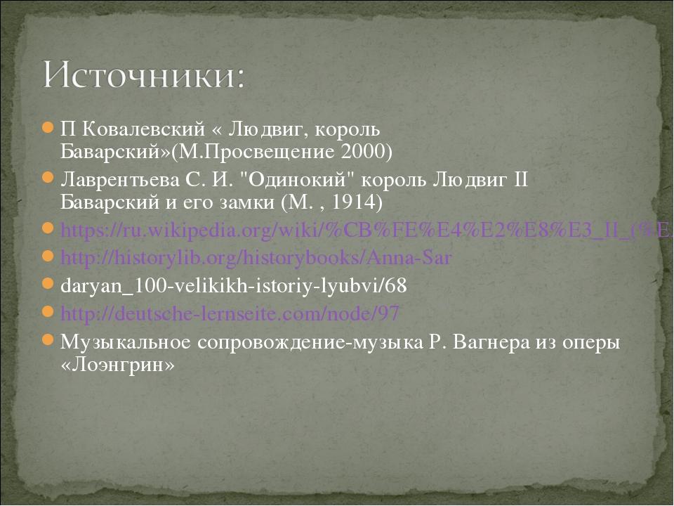 П Ковалевский « Людвиг, король Баварский»(М.Просвещение 2000) Лаврентьева С....