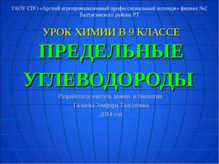 ГАОУ СПО «Арский агропромышленный профессиональный колледж» филиал №2 Балтаси