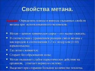 Свойства метана. Задание: Определить плюсы и минусы указанных свойств метана