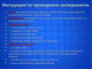 Инструкция по проведению эксперимента. Цель: смоделировать аварию нефтяного