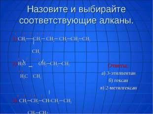 Назовите и выбирайте соответствующие алканы. 1 2 3 4 5 6 1) СН3──СН2 ─ СН2─ С