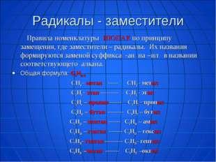 Радикалы - заместители Правила номенклатуры ИЮПАК по принципу замещения, где