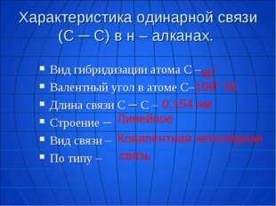 Характеристика одинарной связи (С ─ С) в н – алканах. Вид гибридизации атома