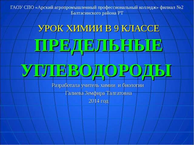 ГАОУ СПО «Арский агропромышленный профессиональный колледж» филиал №2 Балтаси...