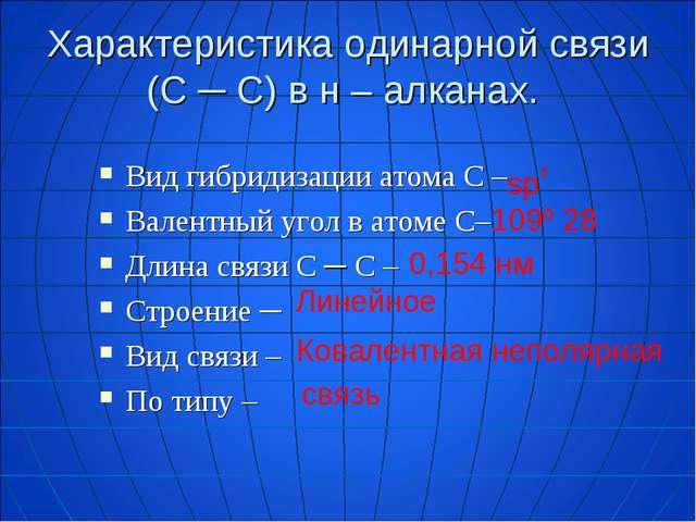 Характеристика одинарной связи (С ─ С) в н – алканах. Вид гибридизации атома...