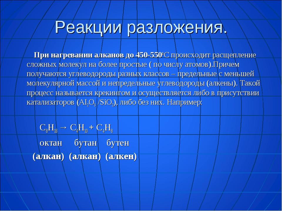 Реакции разложения. При нагревании алканов до 450-5500 С происходит расщеплен...