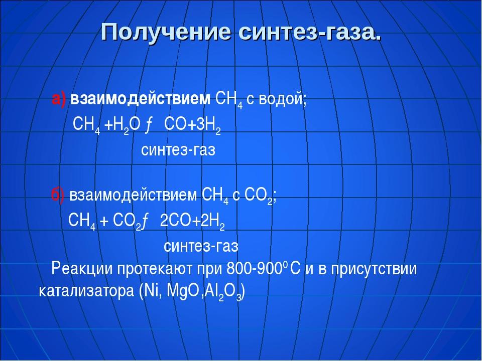 Получение синтез-газа. а) взаимодействием СH4 с водой; СH4 +H2O → СO+3H2 синт...