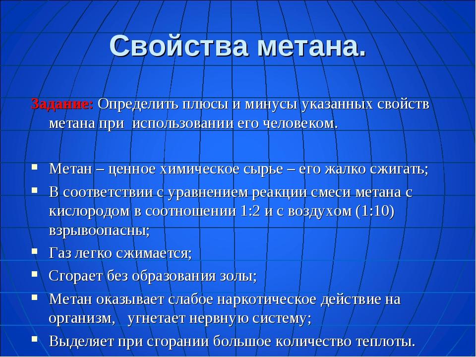 Свойства метана. Задание: Определить плюсы и минусы указанных свойств метана...