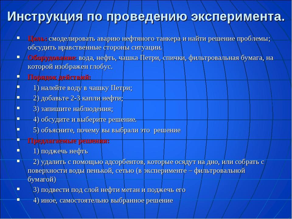 Инструкция по проведению эксперимента. Цель: смоделировать аварию нефтяного...