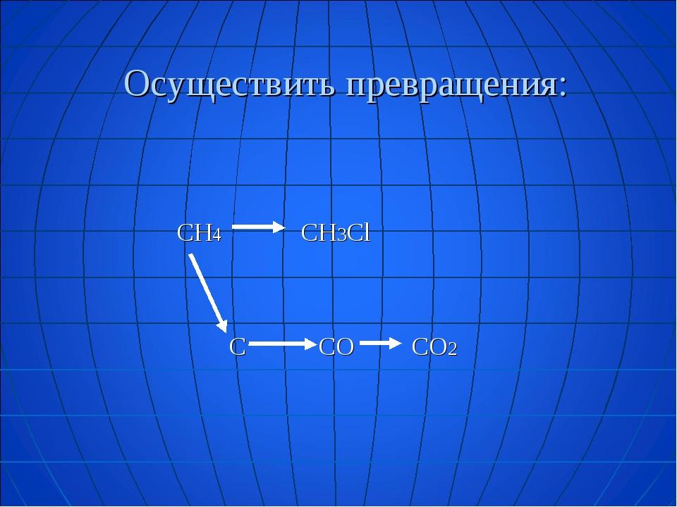 Осуществить превращения: CH4 CH3Cl C CО CО2