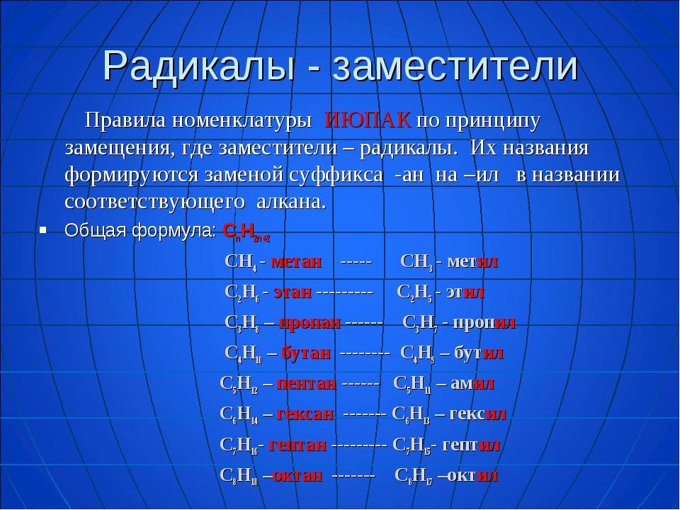 Радикалы - заместители Правила номенклатуры ИЮПАК по принципу замещения, где...